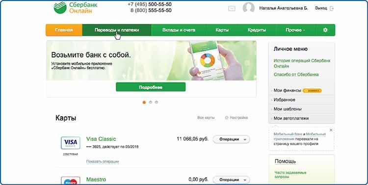 Как сделать сбербанк онлайн через интернет