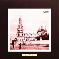Благовещенский собор, конец XIX в. Казань картина сувенир 28х28 см