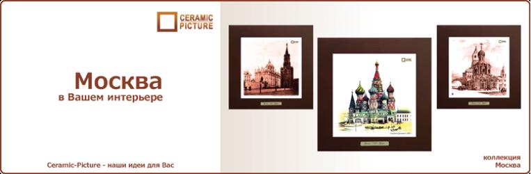 Картины Москвы